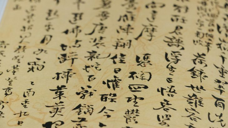 【漢字文化圏とは】漢字の偉大さを5分でご説明します