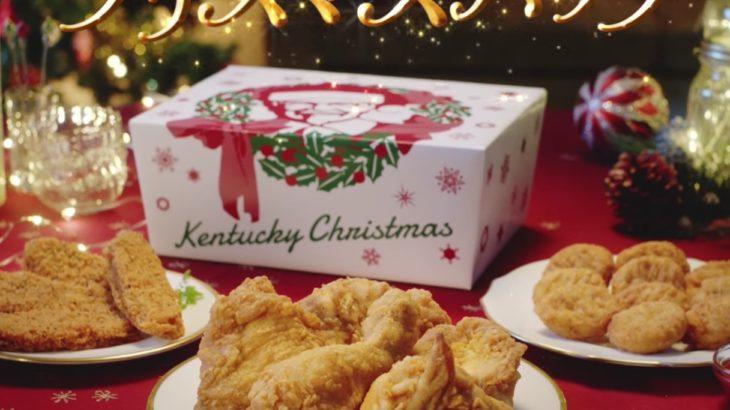 【日本だけです】クリスマスにケンタッキーを食べるという謎の文化